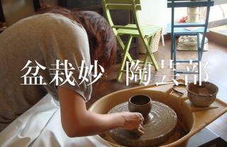 鉢作り体験記