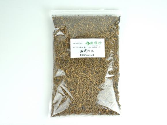 盆栽の土【 中粒5mm-M 】オリジナル配合  重さ:1.5kg  内容量:1.7L