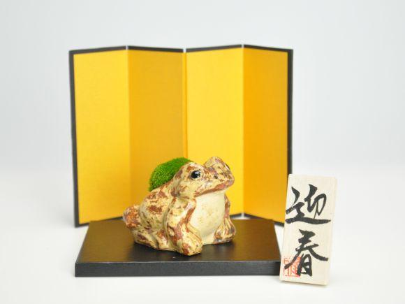 かえるの苔盆栽迎春セット 【屏風、敷板、木札付き】