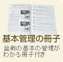 基本管理の冊子
